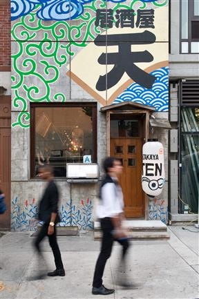 Japanese Restaurant in Chelsea, NYC